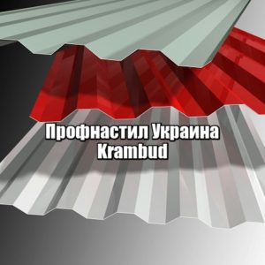 Профнастил Украина цены