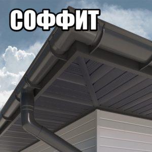 Софит Соффит™
