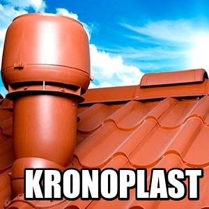 Кронопласт - вентиляционные выходы