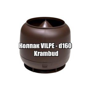 Колпак VILPE - d160