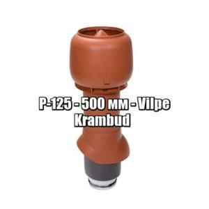 Vilpe P-125 - 500 мм - вентиляционные выходы