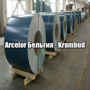цена Рулонная сталь ArcelorMittal Бельгия 0,45 мм — гладкий лист с полимерным покрытием